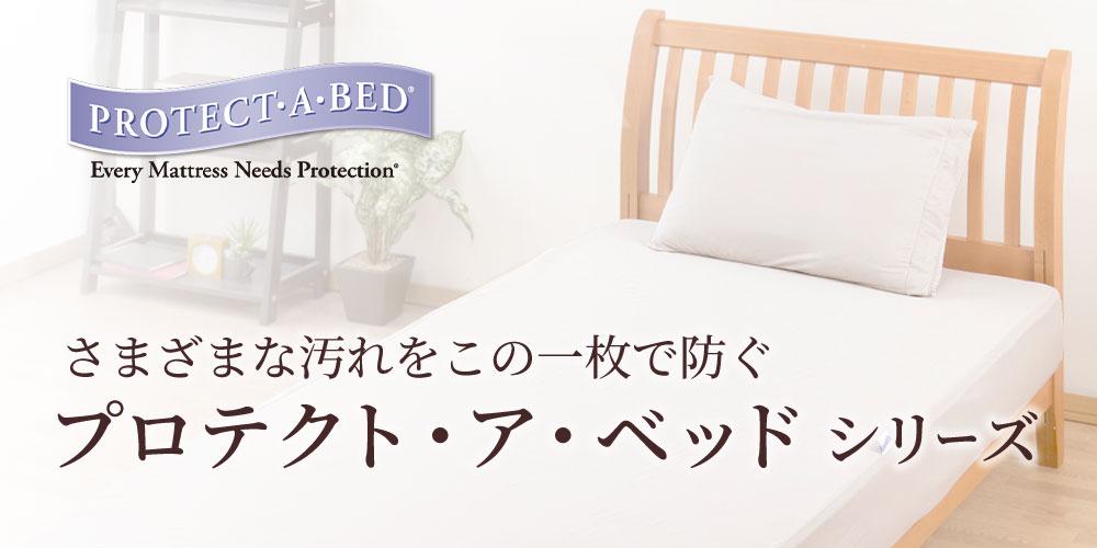 プロテクト・ア・ベッド