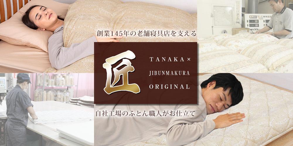 タナカオリジナル・匠シリーズ