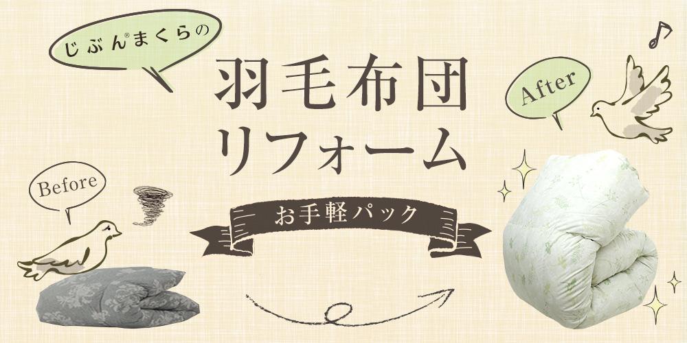 羽毛布団リフォーム・お手軽パック