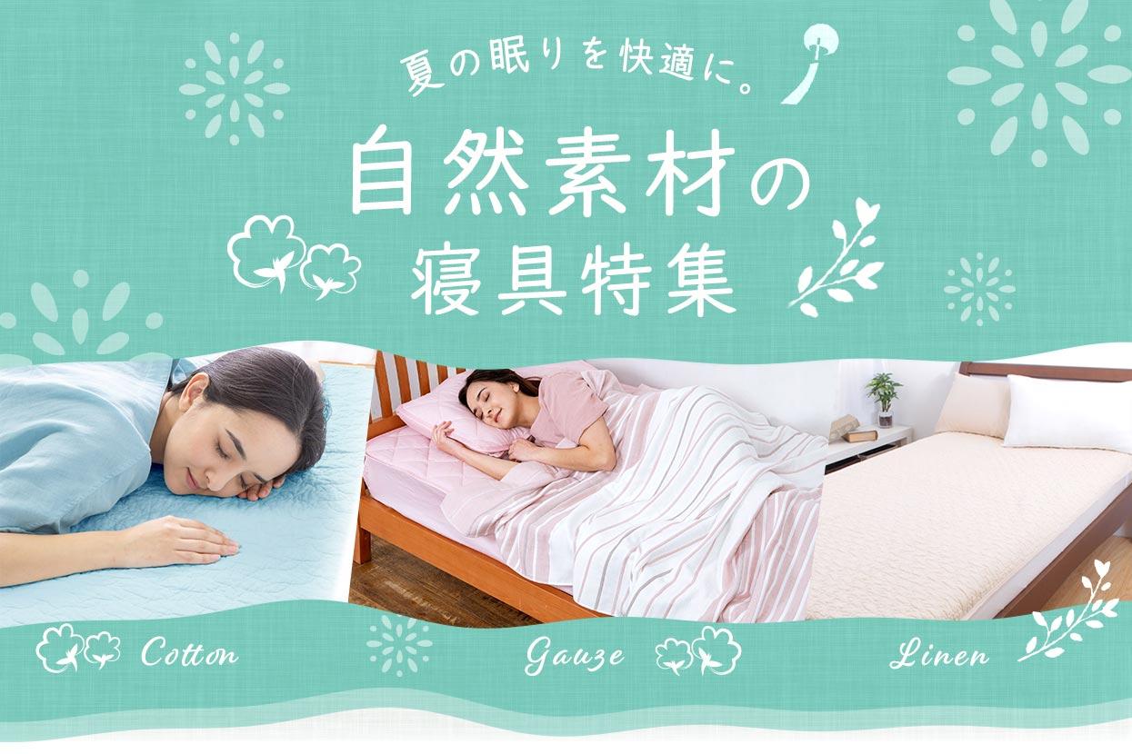 自然素材の寝具