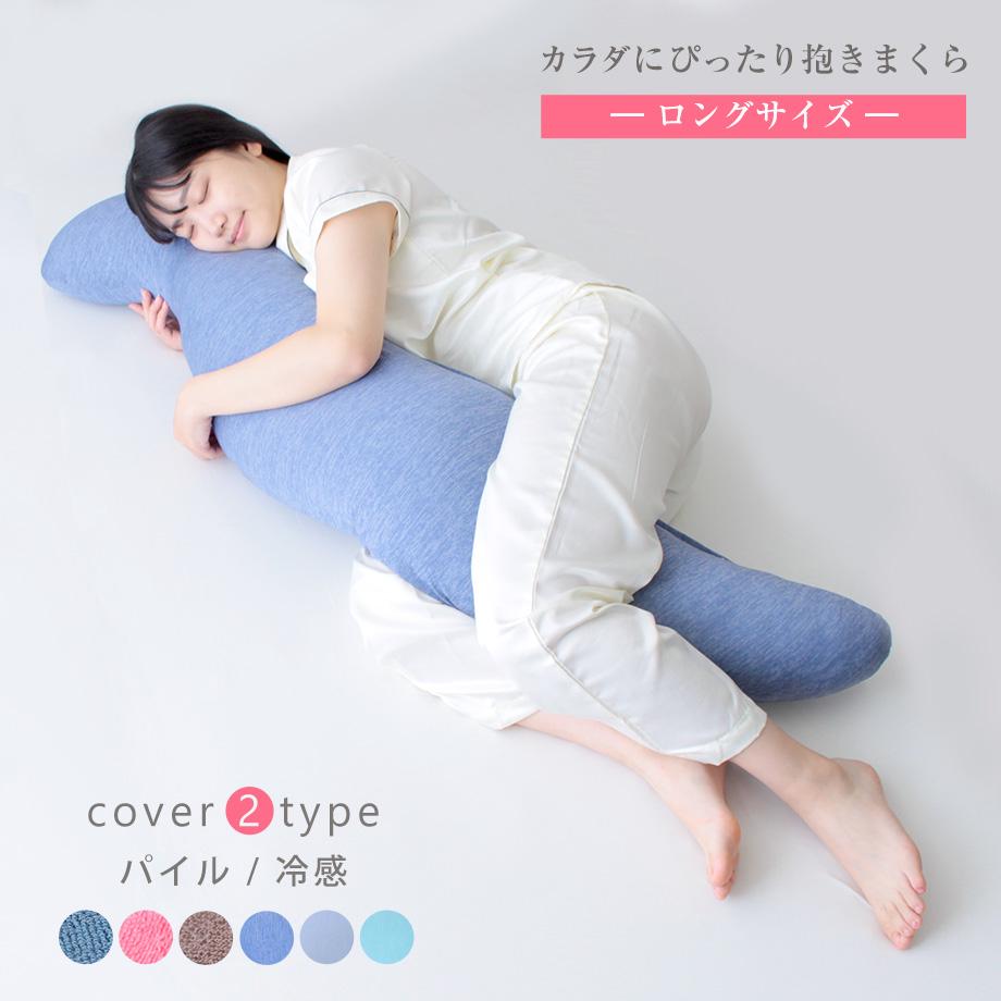 抱き枕ロング